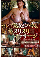 (h_254spz00954)[SPZ-954] Celebrity Mature Babes Are Getting Fucked! An Aphrodisiac Slathered Massage Download
