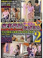 Unexpectedly Hot!! The Lady From The Housework Agency Service 2 Download