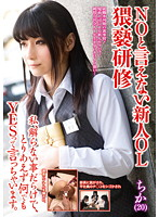 Fresh Face Office Lady Never Refuses! Her Perverted Boss Undresses Her and Rapes Her Wildly! 下載