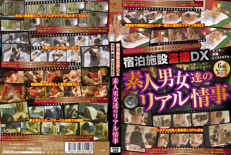 VIKG-049 Accommodation Facilities Voyeur Deluxe. The Real Love Affairs Of Men And Women