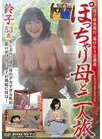 (h_254vnds03055)[VNDS-3055] Trip For Two With Chubby Mother Reiko, 53 Download