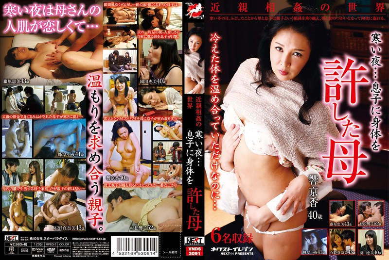 VNDS-3091 The World Of Incest - On A Cold Night... This Mother Gives Her Body To Her Son - Sayo Minegishi, Relatives, Other Fetishes, Megumi Sonoda, Megumi Fujiwara, Married Woman, Manami Ishino, Kyoko Muramatsu, Kyoka Hibiki