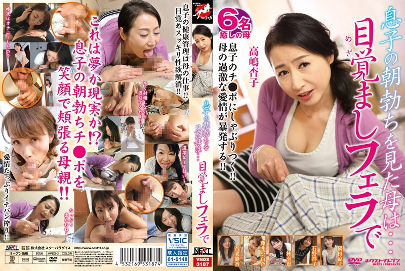 VNDS-3187 A Mom Sees Her Son's Morning Wood and... Gives Him a Wake-Up BJ