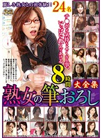 MILFs Break In Virgin Boys: Eight Hour Complete Works (h_254wnxg00045)