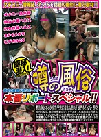 Top Secret Infiltration! The Rumored Massage Parlor Sex Report Special 下載