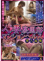 Married Woman Underground Sex Service Undercover Voyeur At An Apartment Massage Parlor 下載