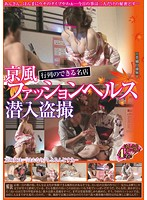 Infiltrating & Peeping Into a Kyoto Massage Parlor So Famous There's Always a Line! Download