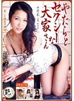 The Excessively Sexy Landlady 下載
