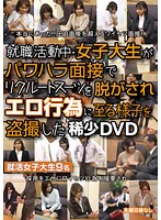 Rare DVD Featuring A Job Hunting College Girl Sexually Harassed At Her Interview Into Stripping Out Of Her Suit - Only She Didn't Know She Was Being Filmed Download