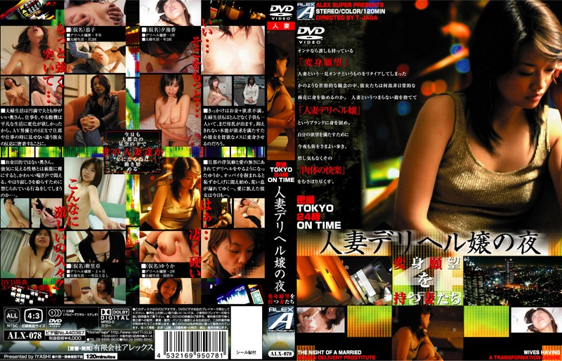 ALX-078 TOKYO 24 Hours ON TIME. Wives Selling Themselves At Night - Wives Willing To Change