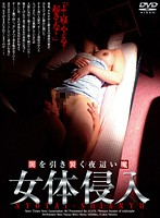 The Night Visiting Demon That Rips Through The Night. The Invasion Of The Female Body Download