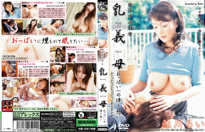 ALX-244 Busty Mother-In-Law. The Fleeting Dreams Of Boobs