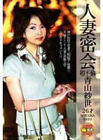 Married Woman Secret Meeting Sayo Aoyama (26) First Adultery Download