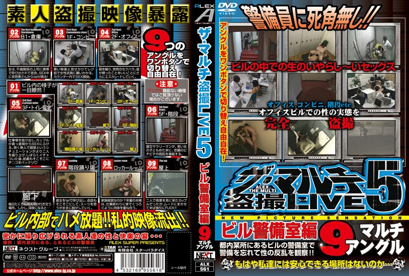 ALX-561 The Multi-Camera Voyeur LIVE 5 (Security Guards Compilation)