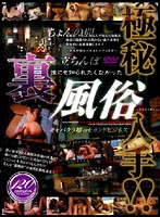 Secretly Acquired!! An Underground Sex Club I Wanted To Keep Secret. 下載