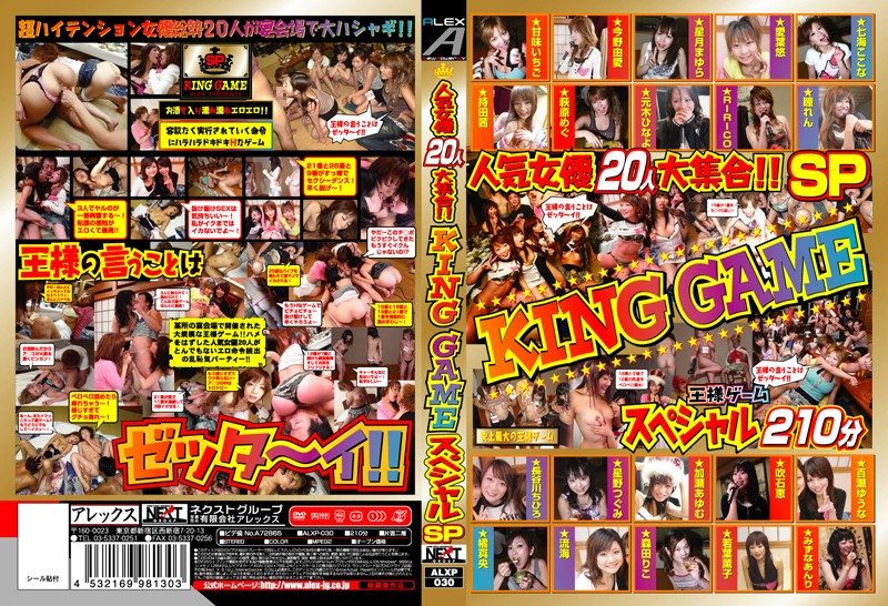 ALXP-030 20 Popular Actresses Gathered!! KING GAME Special