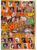 20 Popular Actresses Gathered!! KING GAME Special Download