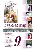 Monthly Mature Woman Treasure Vault - 100% Fully Ripe Download