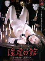 House Of Lust Download