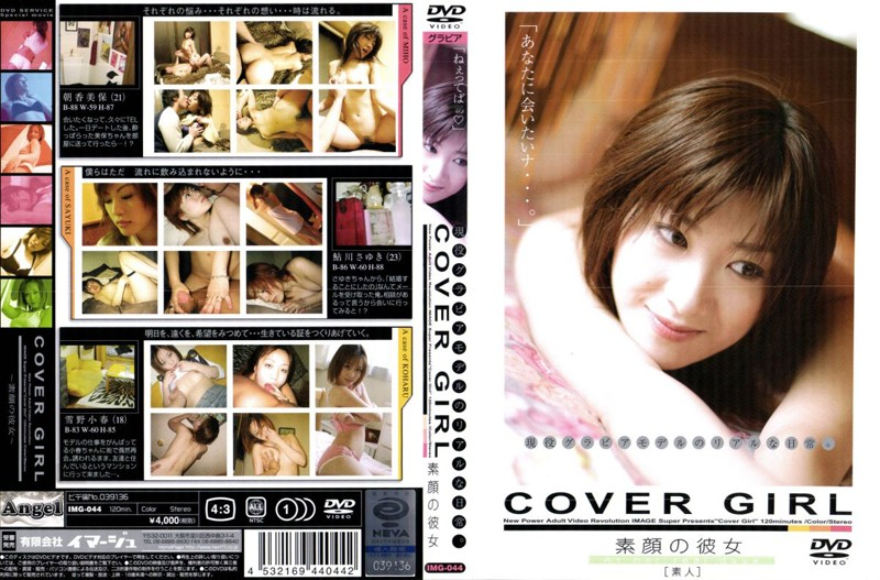 IMG-044 COVER GIRL - Bare-Faced Girl