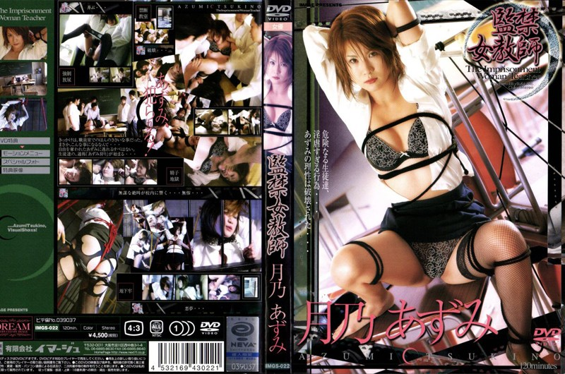 IMGS-022 Female Teacher's Confinement Azumi Tsukino