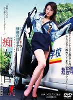 Nymphomaniac Driving Instructor 4 Download