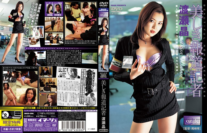 IMGS-096 The Beautiful Reporter Akira Watase