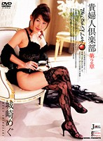 Lady Club Chapter 2 Download