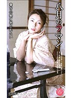 (h_259king02142)[KING-2142] The Lover Of August Download