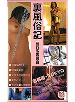 (h_259king02144)[KING-2144] Underground Brothel Diaries: Ad Investigation Download