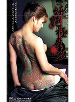 (h_259king02153)[KING-2153] Erotic Gangster Wife 2 Download