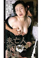 (h_259king02162)[KING-2162] Forty Nine Days - The Widow's Filthy Lust Download