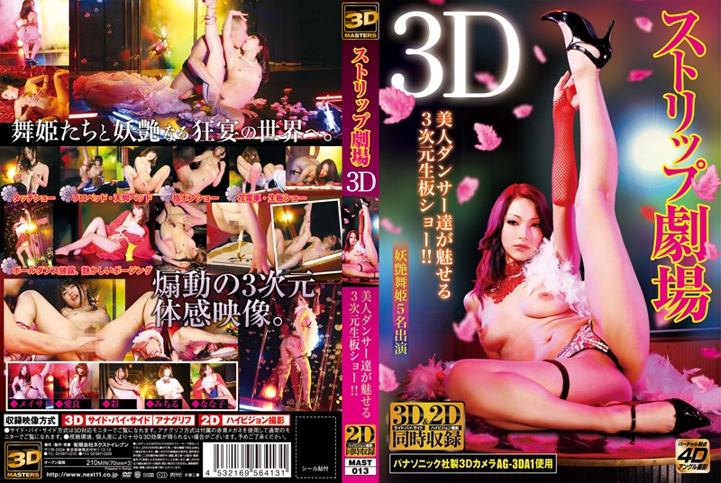 MAST-013 Strip Theater in 3D Beautiful Dancers Performing in 3D Real Fuck Show!!