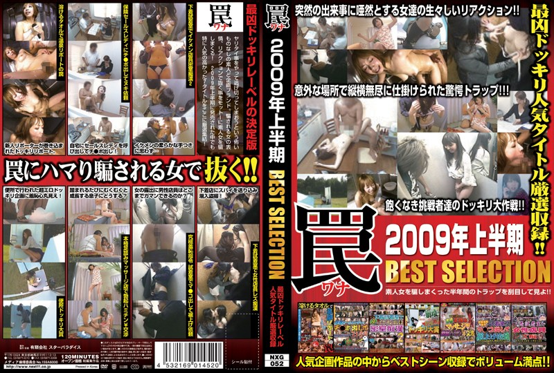 NXG-052 Trap 2009 First Half BEST SELECTION