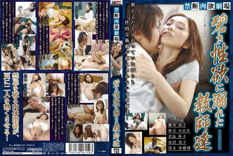 NXG-159 Teachers Have Drowned In Azure Libido Theater Forbidden Lust
