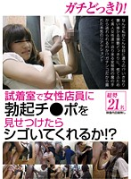 Shock! Asking The Female Employee To Give Me A Hand In The Dressing Room! 下載