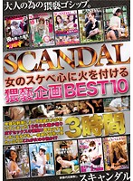 SCANDAL Girl's Perverted Heart on Fire: Filthy Variety BEST 10 3 Hours (h_259nxg00174ps)