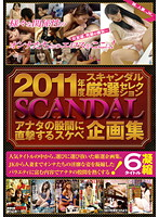 2011 Scandal Careful Selection - A Direct Hit Between Your Legs! -  Dirty Variety Collection 下載