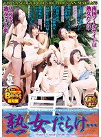Nothing But Mature Women... Five Mature Babes With Lusty Pheromones By The Tropical Poolside Download
