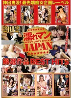 2012 Edition - JAPAN's Choicest West Pussies - BEST HITS 下載