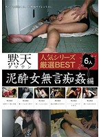 Silent Heaven - The Carefully Selected Best Of This Popular Series - Silent Slutty Drunk Girl Edition Download