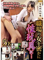 Picture Scrolls of Sensual Lust. With sex toys, a working woman is secretly... Download