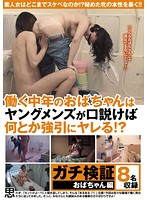 Inspection Mature Edition Working Middle Aged Women Making A Pass At Young Men And Forcing Themselves On Them!? 下載