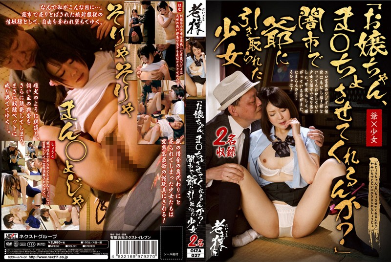 OIZA-027 Hey Lady, Could You Lend Me Your Pussy? Barely Legal Girls Get Sold On The Black Market By Dirty Old Men