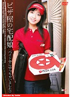 Pizzeria Delivery Girl 下載