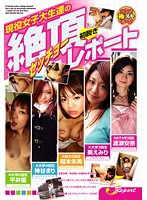 Real College Girls' First Undressing Climax Report 下載