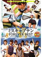 Miss Campaign FOREVER BEST 下載