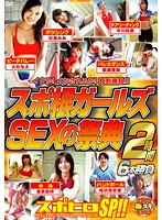 Supone Girls' Sex Festival 2 Hours. 6 Matches. Sports Heroine Special!! Download