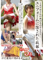 ~Cheer girl with whipmarks on her legs~ The embarrassing part covered by her uniform. 下載