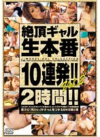 Climax Gal 10 Consecutive Fucks ! ! vol. 2 Download